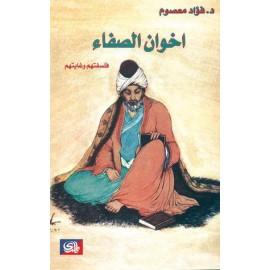 إخوان الصفا - فلسفتهم وغاياتهم